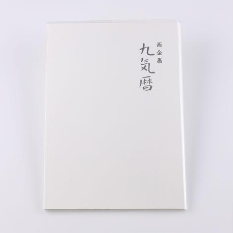 九気暦_改訂版