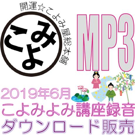 2019年6月校こよみよみ講座録音(DL版)