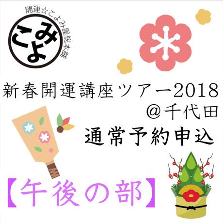 新春開運講座ツアー2018@千代田【午後の部】