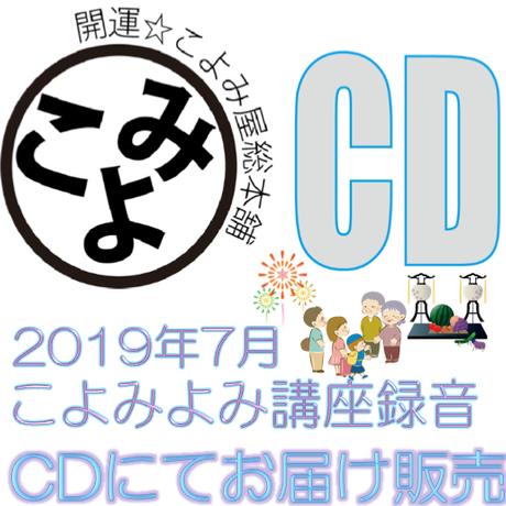 2019年7月校こよみよみ講座録音(CD版)