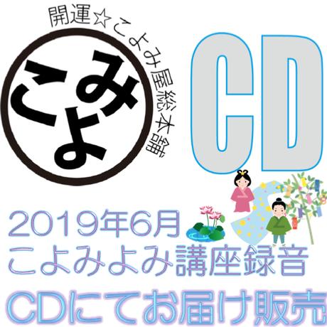 2019年6月校こよみよみ講座録音(CD版)