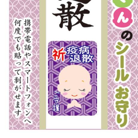 【新企画】こぞうくんシール型お守り(オレンジ・紫)