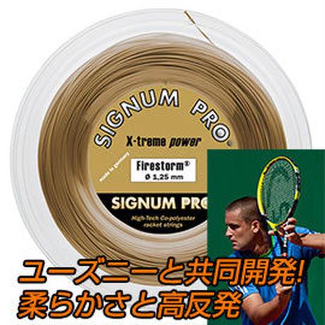 シグナムプロ ファイヤーストーム1.20/1.25/1.30mm ゴールドメタリック
