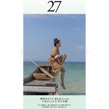 チムガナサ 日めくりカレンダー
