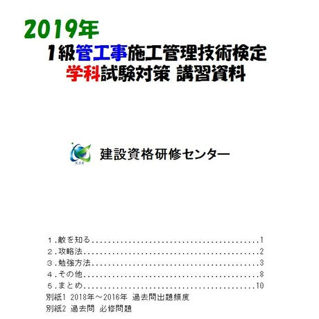 2019年1級管工事施工管理技士学科試験対策講習