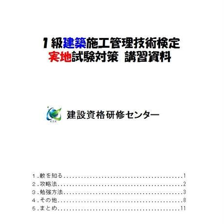 1級建築施工管理技士 実地試験対策講習