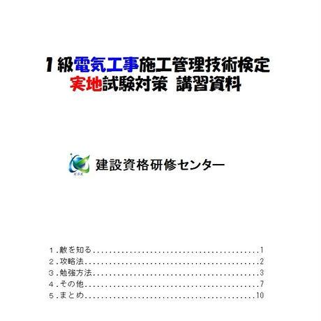 1級電気工事施工管理技士 実地試験講習