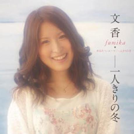 【Debut Single】一人きりの冬