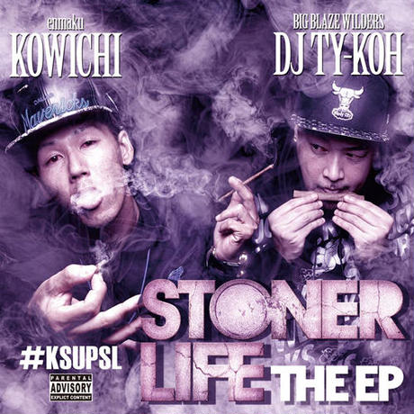 KOWICHI & DJ TY-KOH - STONER LIFE THE EP 【完全限定生産】