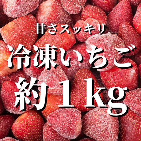 八ヶ岳産冷凍いちご1kg(ヘタなし)500gx2袋