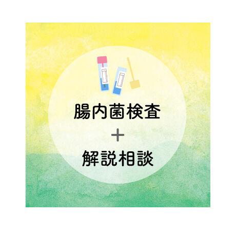 【東小金井教室開催】うんち解明講座(対面講座+腸内菌検査セット)