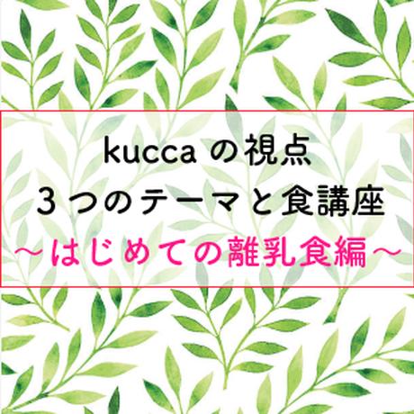 【録画配信】kuccaの視点 3つのテーマと食講座 〜はじめての離乳食編〜