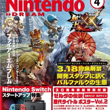 Nintendo DREAM 1年間購読