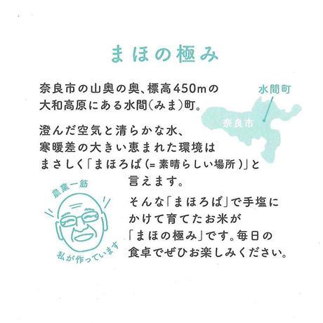 まほの極み コシヒカリ(精米) 450g