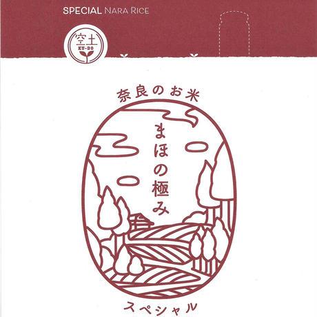 まほの極みスペシャル コシヒカリ(精米) 450g