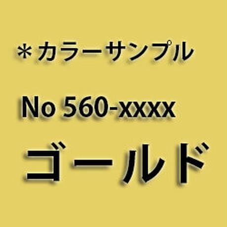 560-8635  エレガントカットシール