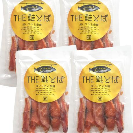 食いしんBAR THE鮭とば  4袋セット(送料無料)