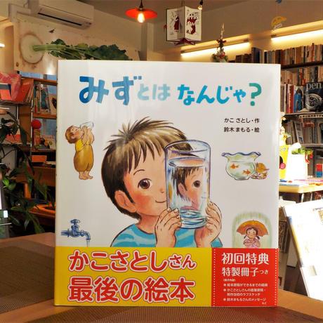 新刊:『みずとはなんじゃ?』 作・かこさとし 絵・鈴木まもる