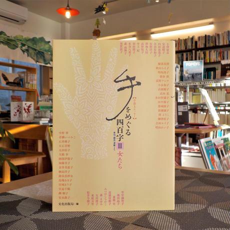 新刊:『手をめぐる四百字 Ⅱ 女たち』 編:文化出版局