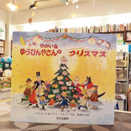 新刊:『大判 ゆかいなゆうびんやさんのクリスマス』 作・ジャネット&アランアルバーグ 訳・佐野洋子
