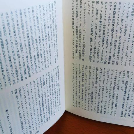 古書:『ブライアン・イーノ』エリック・タム著 小山景子訳