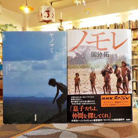 古書・新刊:『ヤノマミ・ノモレ 2冊セット』 著:国分拓