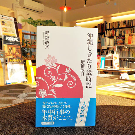 新刊:『沖縄しきたり歳時記 増補改訂』 著:稲福政斉