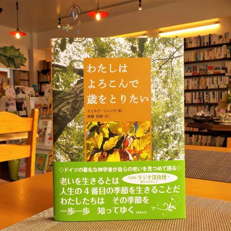 新刊:『わたしはよろこんで 歳をとりたい』 著:イェルク・ツィンク 訳:眞壁伍郎