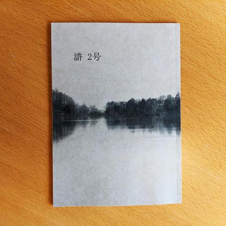 新刊:『滸 2号』