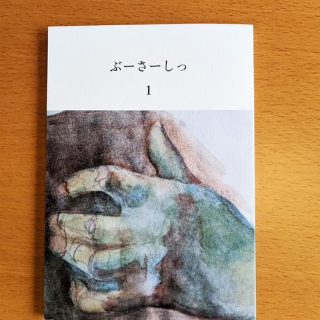 新刊:『ぶーさーしっ 創刊号』