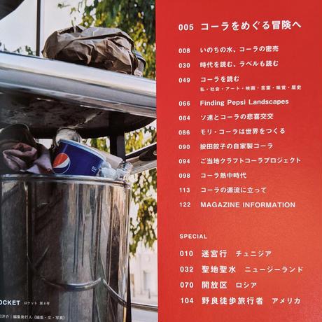 新刊:『LOCKET 第4号 COLA ISSUE』