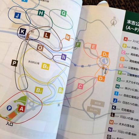 新刊:『那覇・末吉公園を歩く 楽しい植物ウオッチング』 編著・身近な植物をみる会