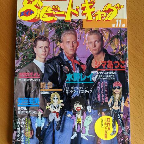 古書:『8ビート・ギャグ 第11弾』シマあつこ・柴田亜美ほか