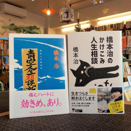 古書・新刊:『橋本治の人生相談 2冊セット』