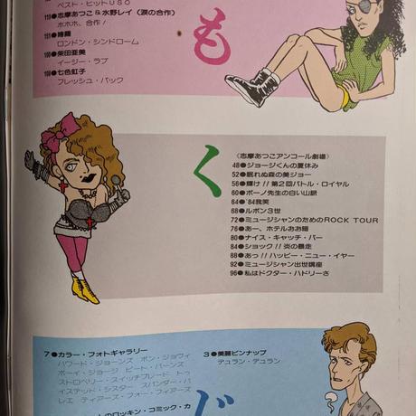 古書:『8ビート・ギャグ 第5弾』志摩あつこ・柴田亜美ほか