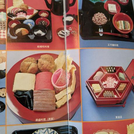 古書:『琉球料理全書 全3巻セット』著:松本 嘉代子