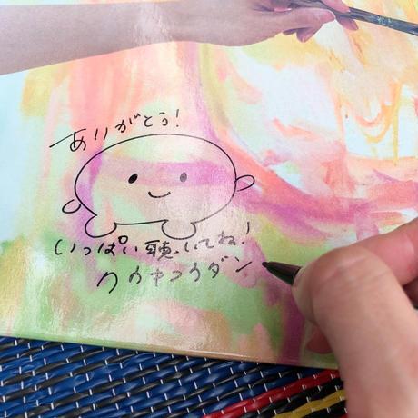 LP『僕と君の希求』(ジャケット直筆サイン入り)