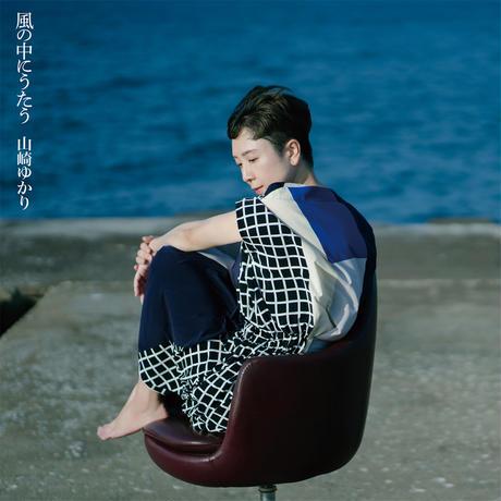 山崎ゆかり1st album『風の中にうたう』(特典:ポストカード付き)