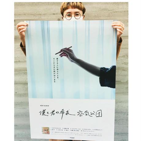 『僕と君の希求』ポスター(直筆サイン入り)※国内送料無料
