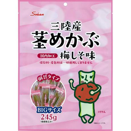 245g三陸産茎めかぶ 梅しそ味×2個パック