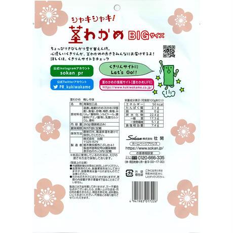260gシャキシャキ茎わかめ 梅しそ味×2個パック