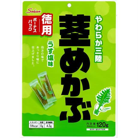 120gボーナスパックやわらか三陸茎めかぶ うす塩味×3個パック