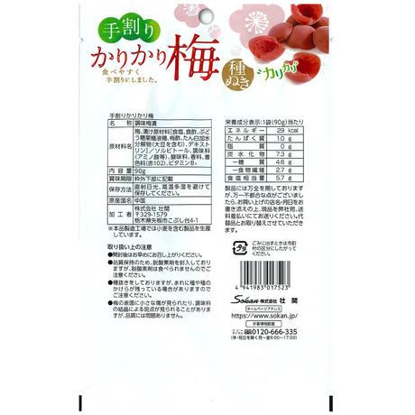 90g手割りかりかり梅(赤)×3個パック