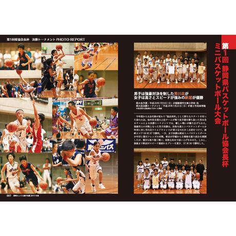 2017年度 静岡ミニバス選手名鑑