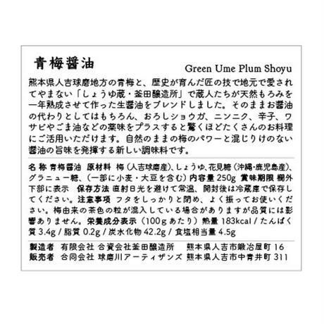 No.05 Green Ume Plum  Shoyu〈青梅醤油〉 250g