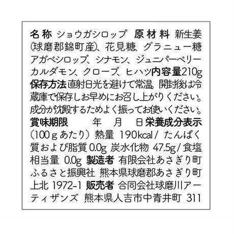 No.07 Young Ginger Syrup〈ショウガシロップ〉 250g