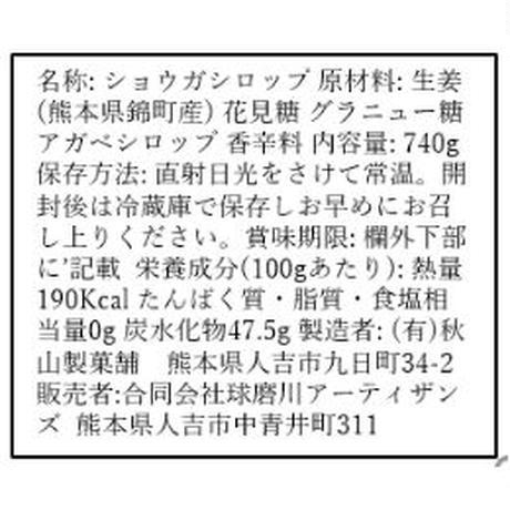 No.7 ヤングジンジャーシロップ 720ML瓶