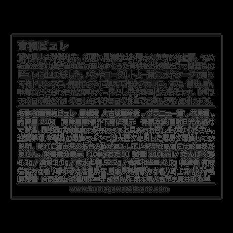 No.01 Green Ume Plum Purée〈青梅ピュレ〉 110g