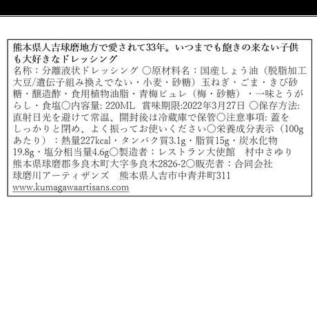 No.11 青梅ピュレ入り たらぎ大使館のドレッシング 220ML