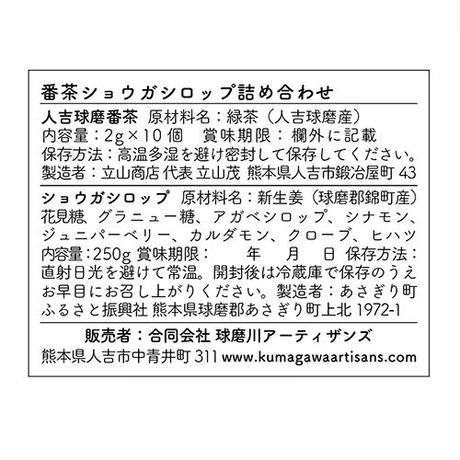 No.09 Hitoyoshi-Kuma Bancha & No.07 Young Ginger Syrup〈番茶とショウガシロップのセット〉